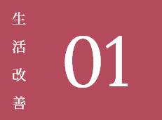 01生活改善